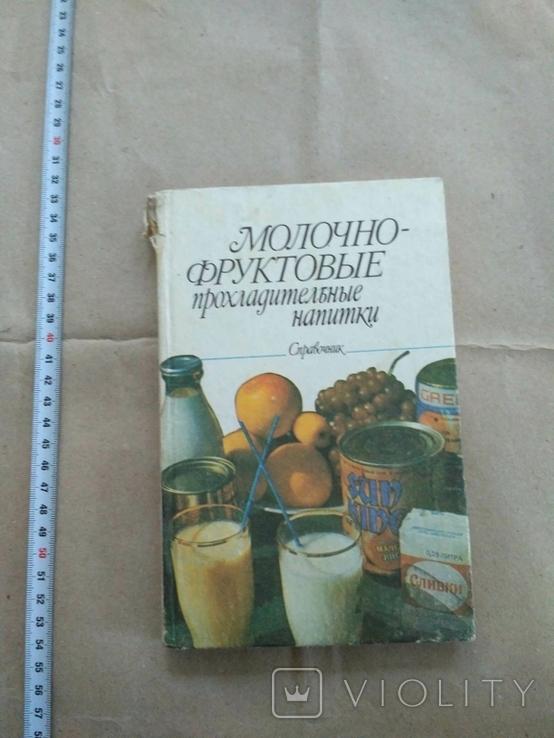 Молочно-фруктовые прохладительные напитки, фото №2