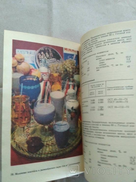 Молочно-фруктовые прохладительные напитки, фото №9