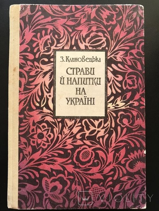 1991 Киев Львов Блюда и напитки Рецепты, фото №2