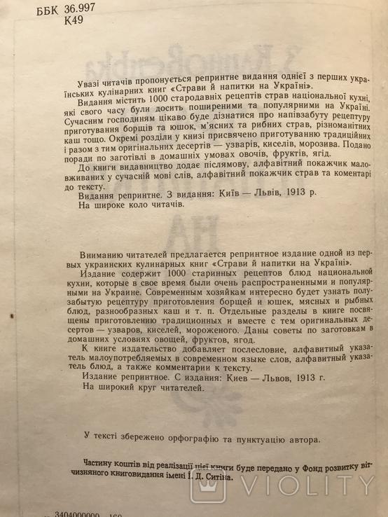 1991 Киев Львов Блюда и напитки Рецепты, фото №4