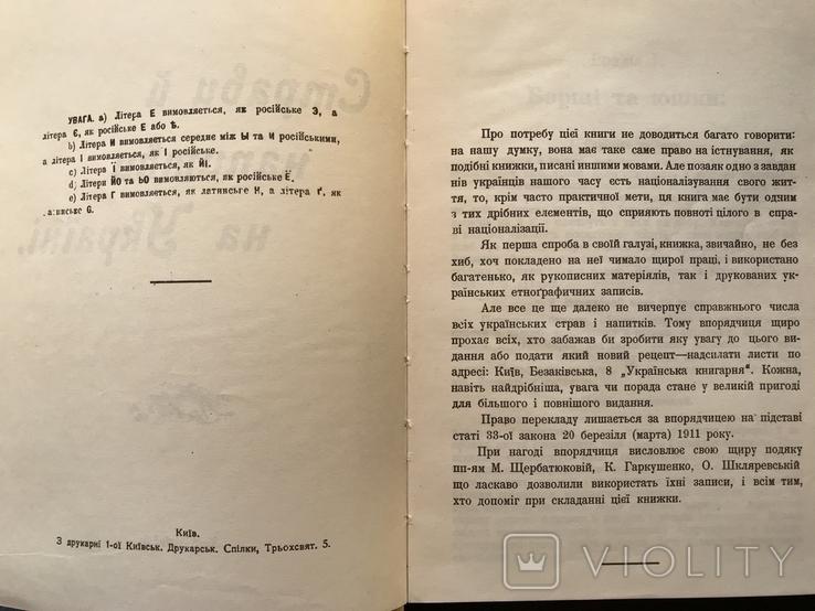 1991 Киев Львов Блюда и напитки Рецепты, фото №6