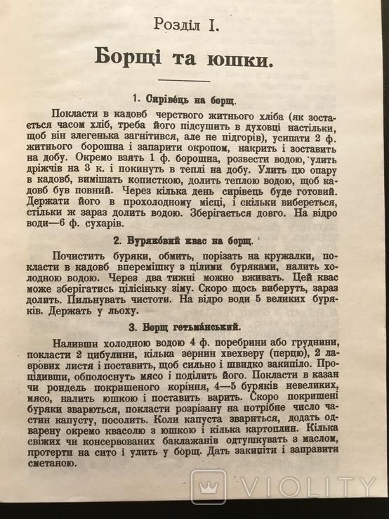 1991 Киев Львов Блюда и напитки Рецепты, фото №7