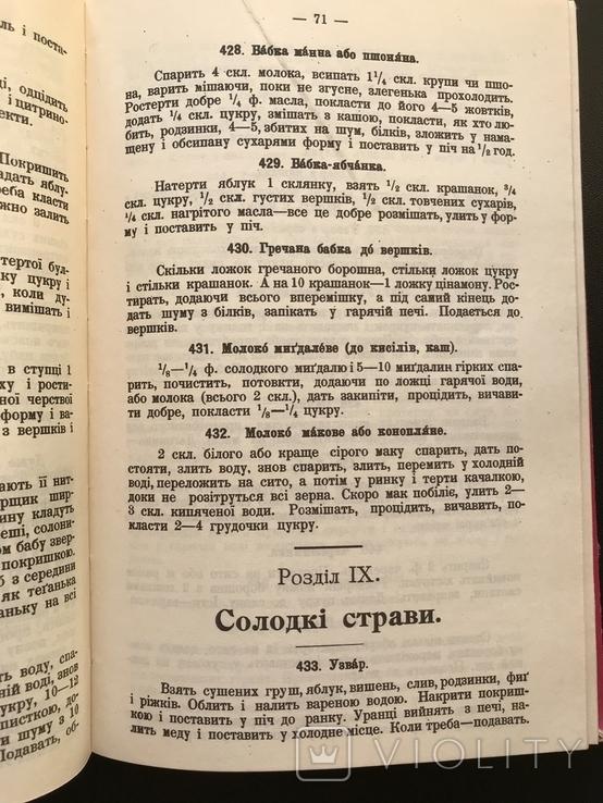 1991 Киев Львов Блюда и напитки Рецепты, фото №9