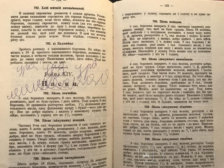 1991 Киев Львов Блюда и напитки Рецепты, фото №10