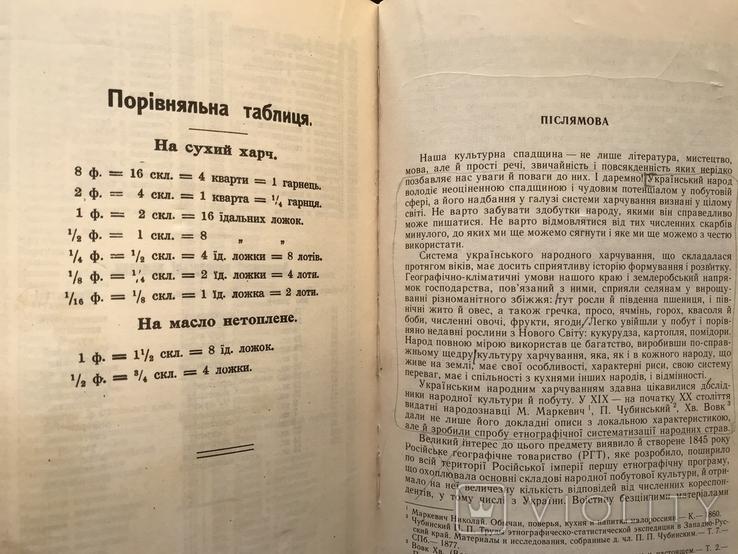 1991 Киев Львов Блюда и напитки Рецепты, фото №13