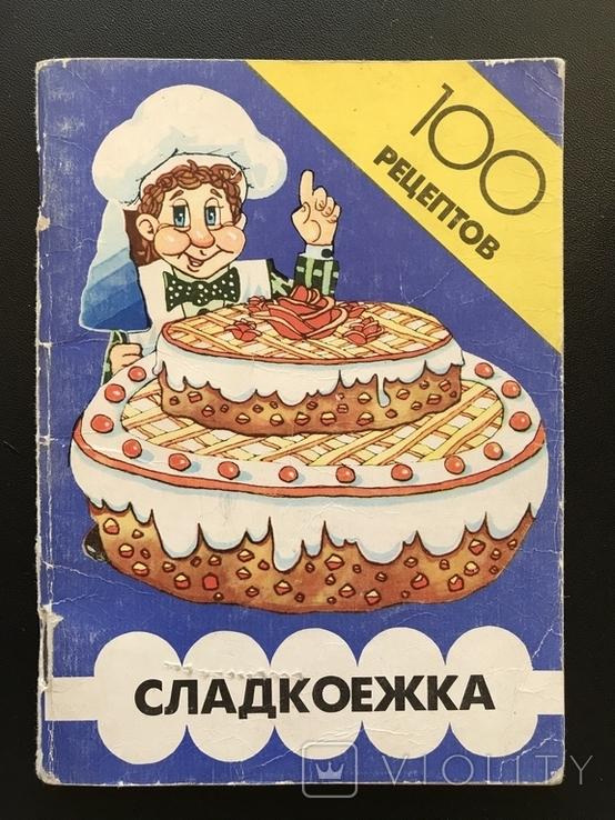 1990 Сладкоежка 100 рецептов Торт Кекс Пироги, фото №3