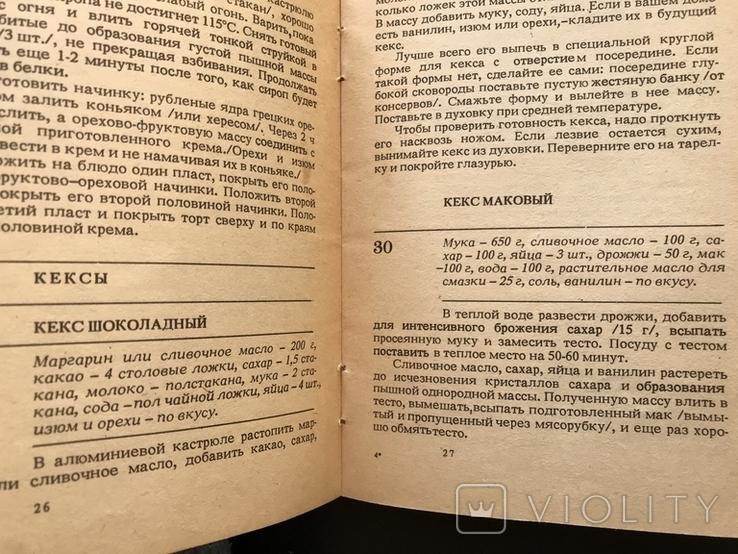 1990 Сладкоежка 100 рецептов Торт Кекс Пироги, фото №5