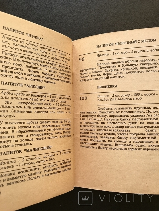 1990 Сладкоежка 100 рецептов Торт Кекс Пироги, фото №9
