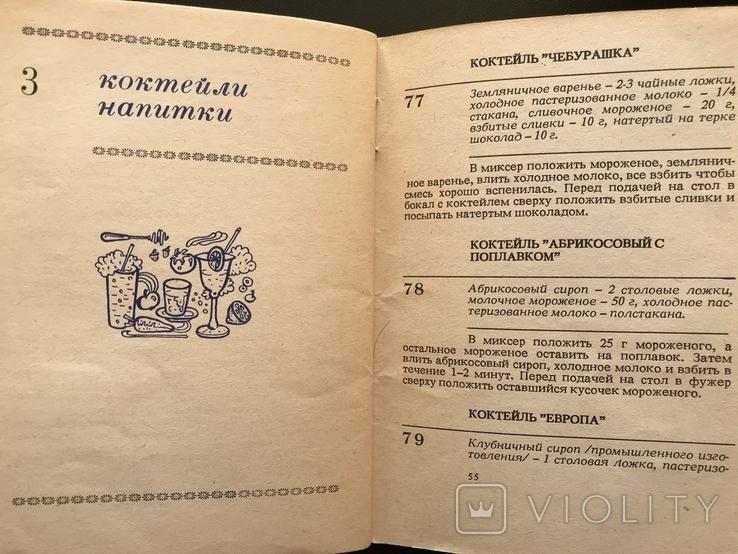 1990 Сладкоежка 100 рецептов Торт Кекс Пироги, фото №12