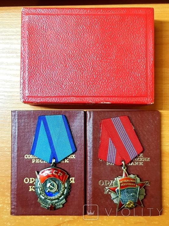 Орден Октябрьской революции и Трудового Красного Знамени на документах