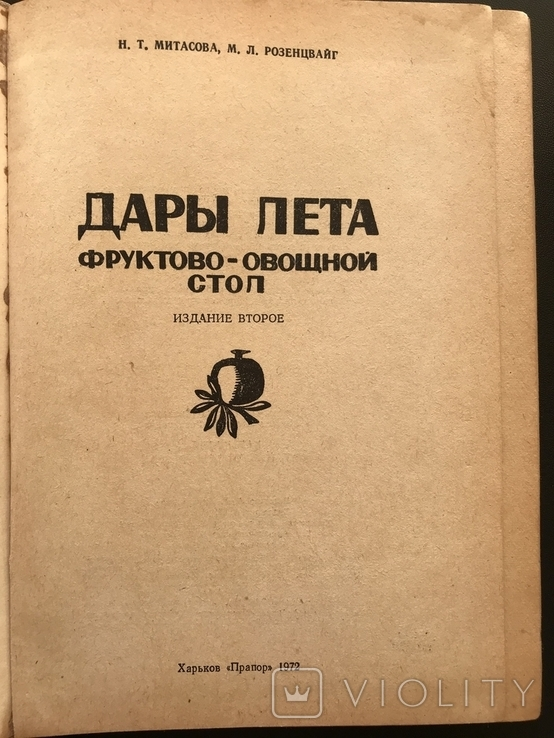 1972 Харьков Дары лета Фрукты Овощи Рецепты, фото №3