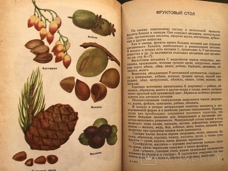1972 Харьков Дары лета Фрукты Овощи Рецепты, фото №9