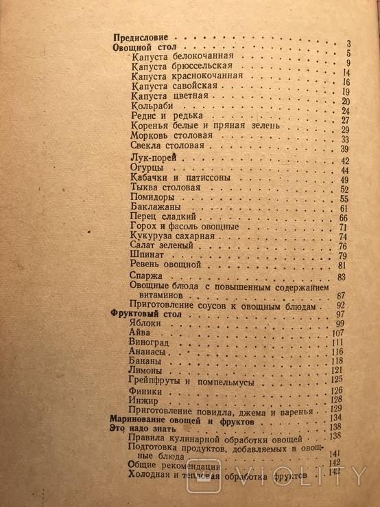 1972 Харьков Дары лета Фрукты Овощи Рецепты, фото №10