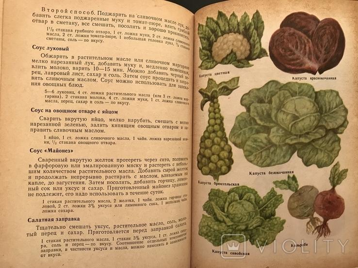 1972 Харьков Дары лета Фрукты Овощи Рецепты, фото №11