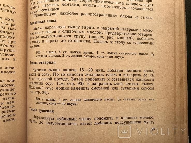 1972 Харьков Дары лета Фрукты Овощи Рецепты, фото №12