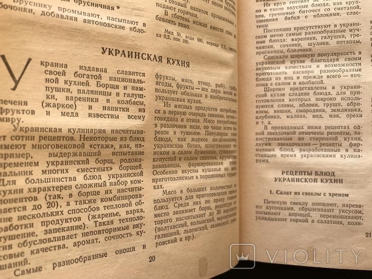 1978 Киев Кухня народов мира Рецепты, фото №5