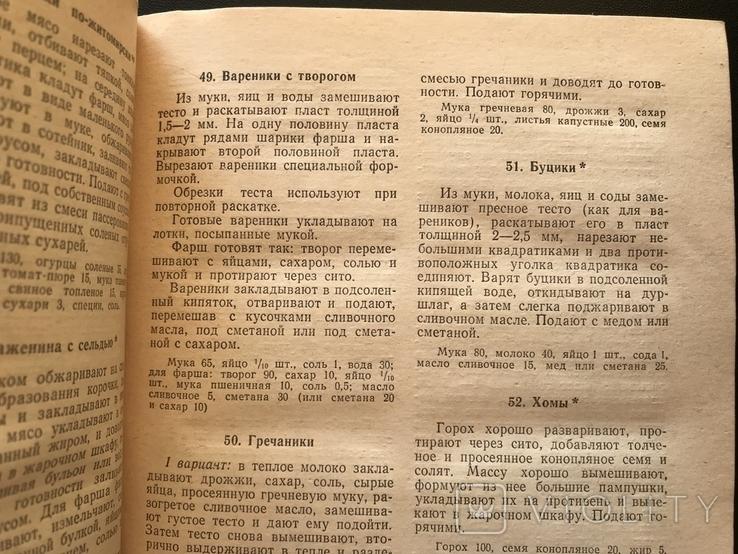 1978 Киев Кухня народов мира Рецепты, фото №6