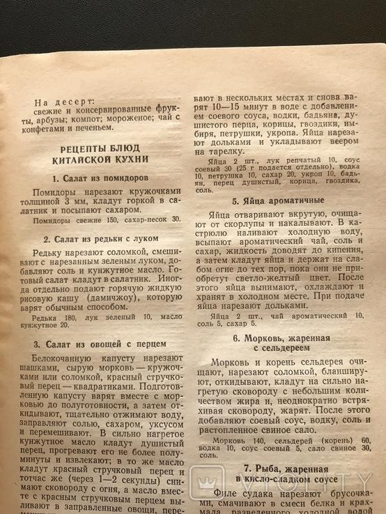 1978 Киев Кухня народов мира Рецепты, фото №7