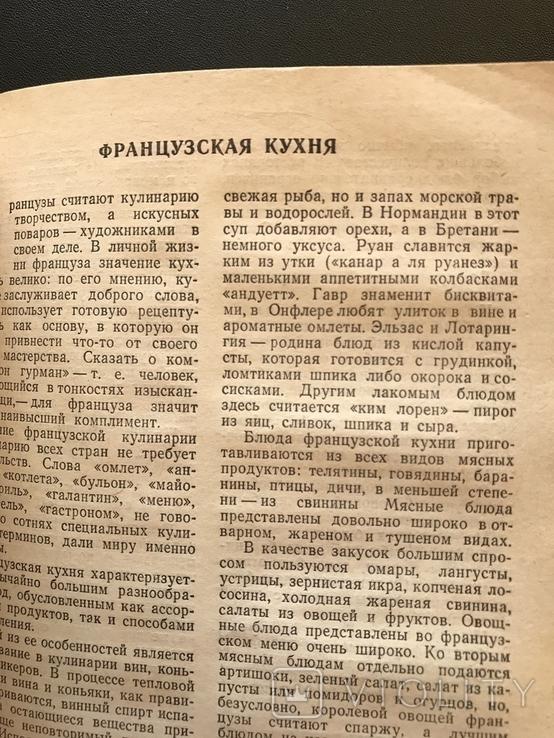 1978 Киев Кухня народов мира Рецепты, фото №8