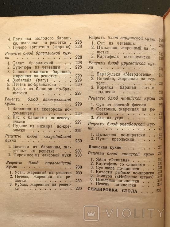 1978 Киев Кухня народов мира Рецепты, фото №12