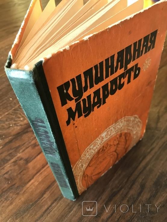 1978 Киев Кухня народов мира Рецепты, фото №13