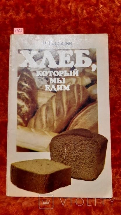 Хлеб которий Мы Едим (1168), фото №2