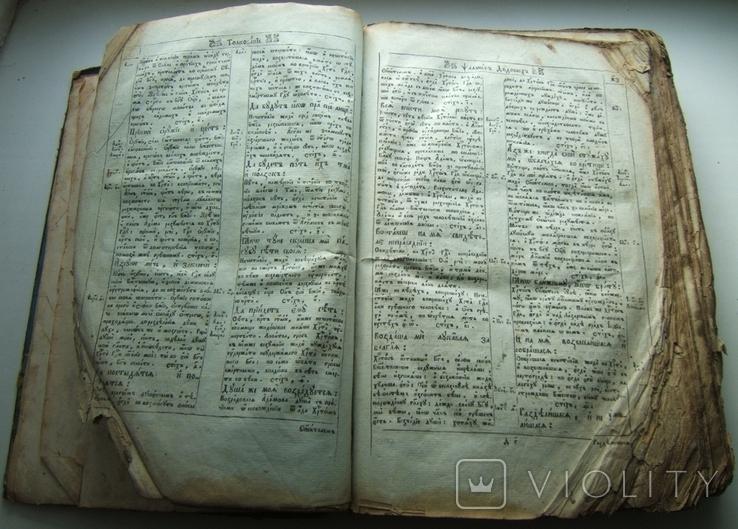 Церковная книга 1, фото №3