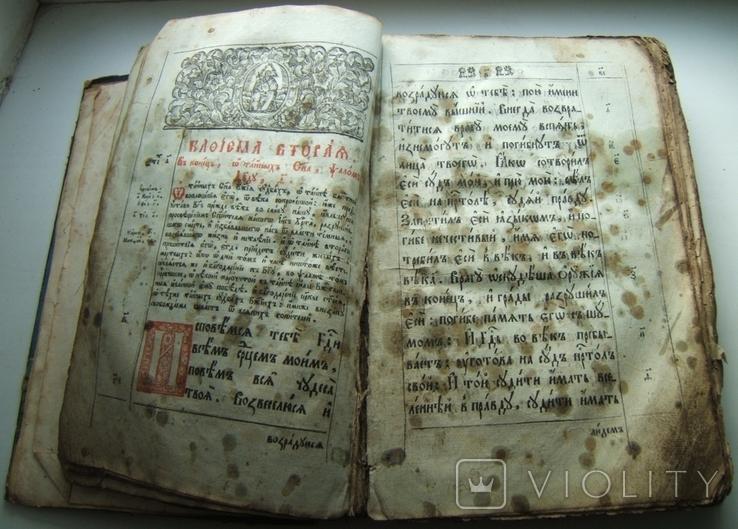 Церковная книга 1, фото №4