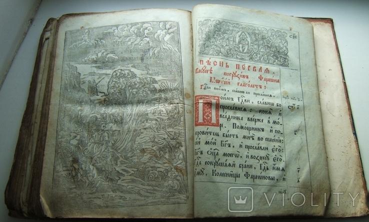 Церковная книга 1, фото №6