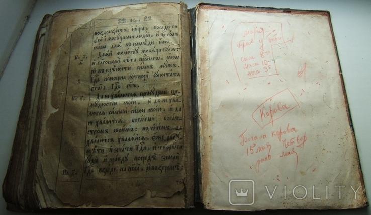 Церковная книга 1, фото №7