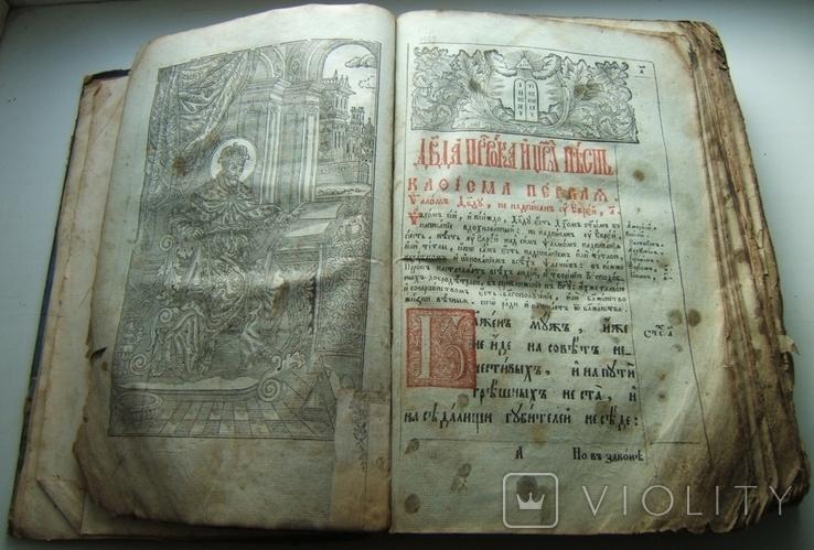 Церковная книга 1, фото №8