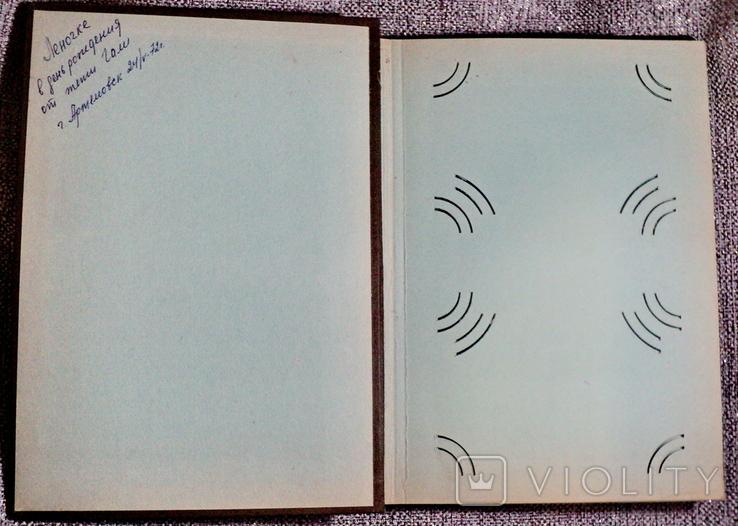 Альбом для фото СССР, фото №4