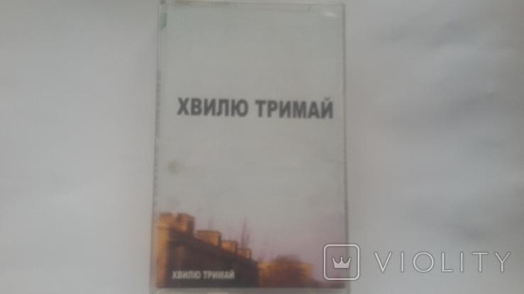 "Аудиокассеты ""ХВИЛЮ ТРИМАЙ "" 1 шт., фото №2"