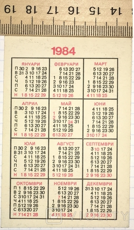 Календарик: государственная сберегательная касса, реклама, (Болгария), 1984 / ребенок, фото №3