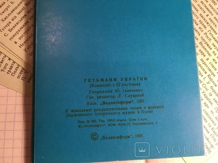 Гетьмани України. Випуск I / Комплект з 12 листівок в обкладинці, Київ, 1991, фото №8