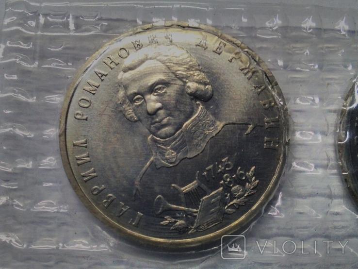 "1 рубль 1993г.""Г.Р.Державин"" (2шт.)анциркулейтед,в банковской запайке., фото №5"