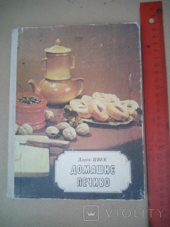 Домашне печиво, фото №2
