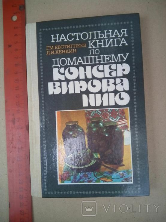 Домашнее консервирование, фото №2