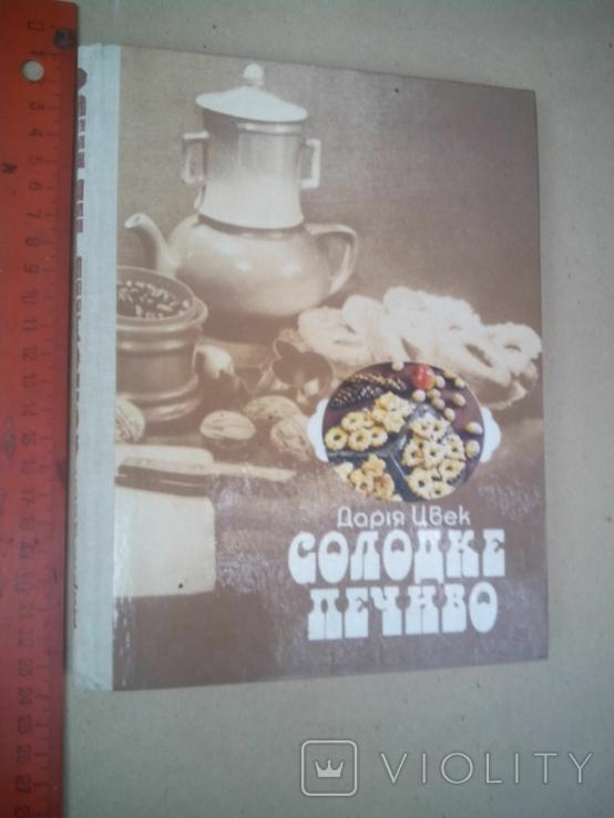 Солодке печиво, фото №2