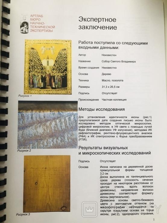 Собор святого Владимира, 31х26,5 см, фото №13