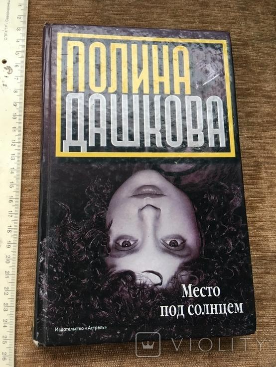 Полина Дашкова Место под солнцем, фото №2