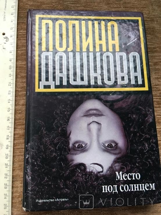 Полина Дашкова Место под солнцем, фото №9