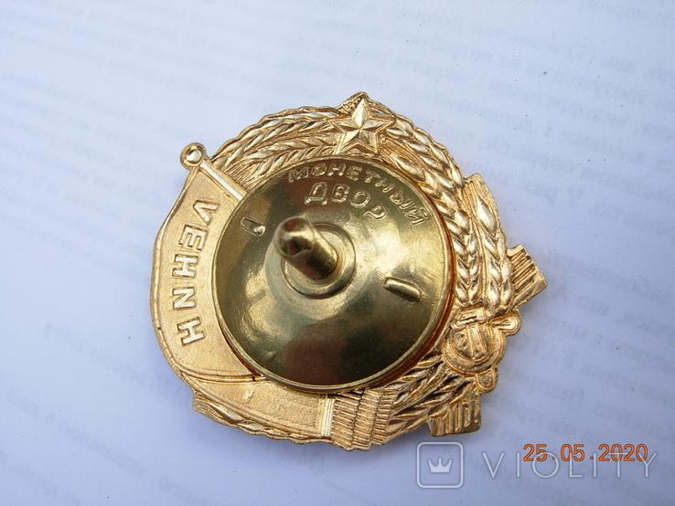 Орден Ленина.копия, фото №4