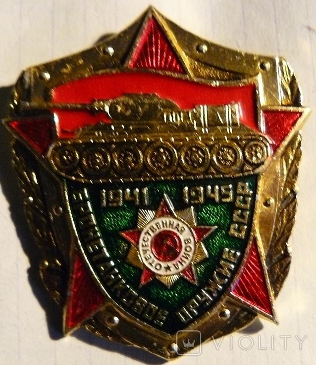 Бронетанковое оружие СССР (1941-1945), фото №2
