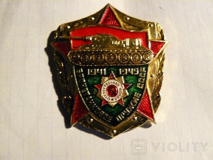 Бронетанковое оружие СССР (1941-1945), фото №5