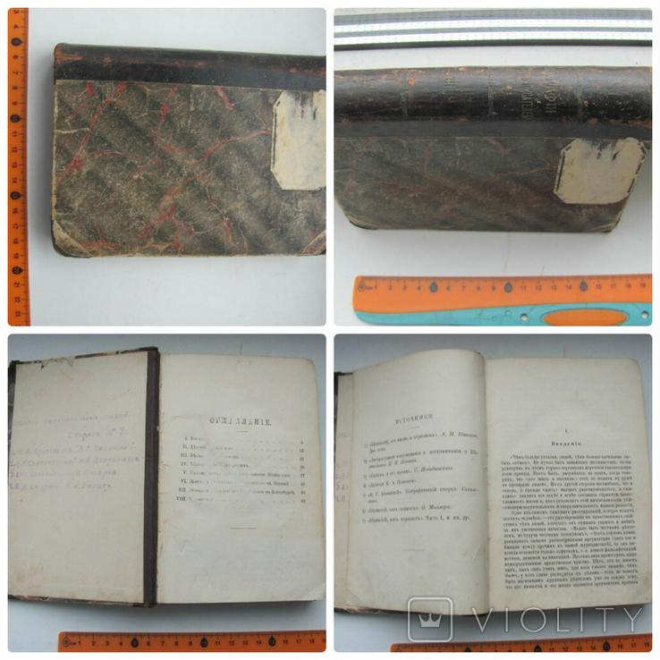 Биографическая библиотека Флорентия Павленкова 1894 г Конволют., фото №3