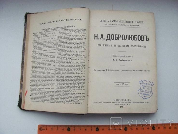 Биографическая библиотека Флорентия Павленкова 1894 г Конволют., фото №5