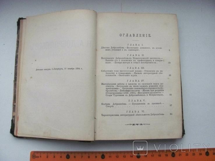 Биографическая библиотека Флорентия Павленкова 1894 г Конволют., фото №6