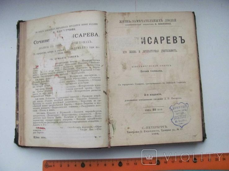Биографическая библиотека Флорентия Павленкова 1894 г Конволют., фото №7