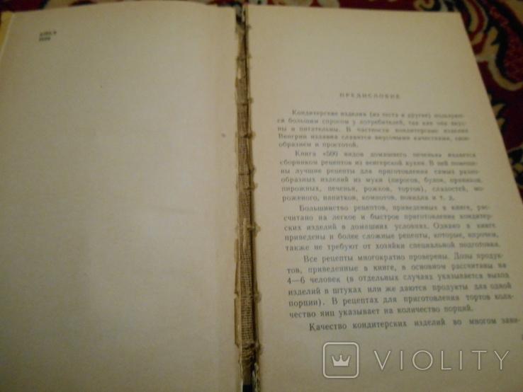 500 видов домашнего печенья 1961г, фото №4